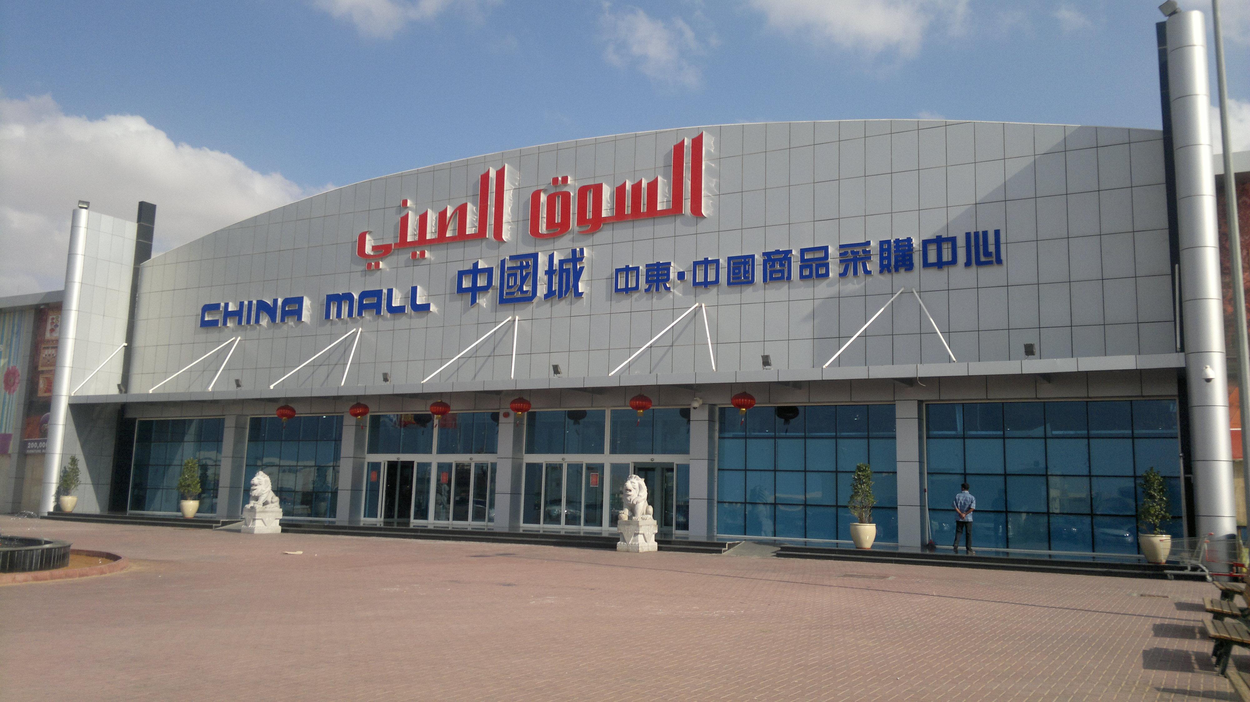 Ajman China Mall