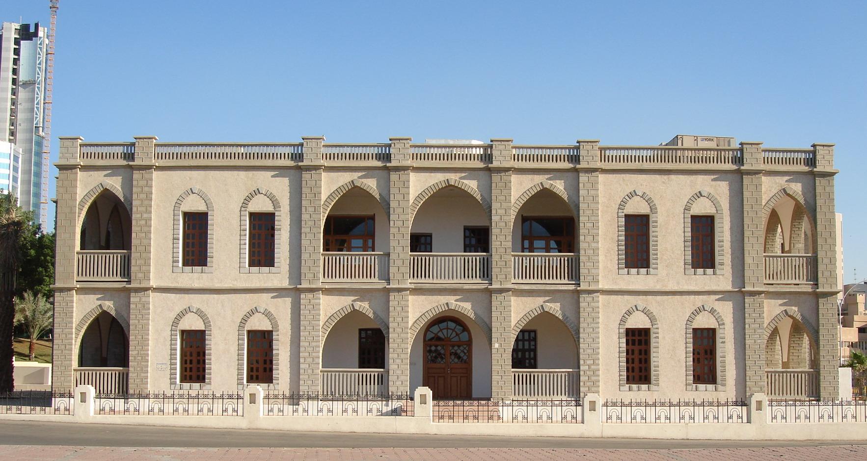 Dar al-Athar al-Islamiyyah